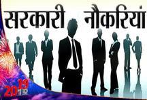Sarkari Naukri 2019: साल 2019 में इन विभागों में मिलेगी सरकारी नौकरी