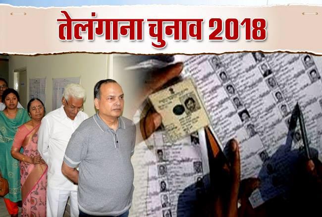 तेलंगाना चुनाव आयोग ने खाली मकान में शामिल कर दिए 140 वोटरों के नाम