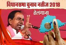 Telangana Elections Result / मुख्यमंत्री केसीआर 50 हजार वोटों से जीतें