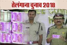 तेलंगाना चुनाव / वोटर को बांटने के लिए ले जा रहे थे 3 करोड़, TJS उम्मीदवार के खिलाफ केस दर्ज