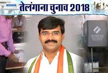 तेलंगाना विधानसभा चुनाव 2018 / पोलिंग बूथ पर पहुंचे कांग्रेस नेता पर पत्थरों से हमला
