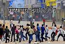 गोरखपुर दंगा 2007: जानिए क्या था पूरा मामला, अब तक क्या-क्या हुआ इस केस में