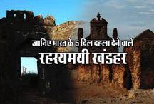 ये हैं भारत के वो 5 खंडहर, जिनकी रहस्यमयी कहानी जानकर दहल जाएगा दिल