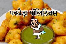 Pakoda Politics: पकौड़े के नाम पर भजिया तलने में जुटीं राजनीतिक पार्टियां, जानें कहां की देन है 'पकौड़ा'