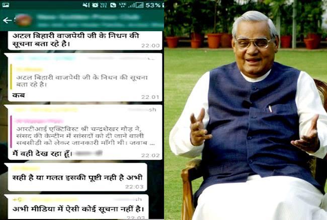 पूर्व प्रधानमंत्री अटल बिहारी वाजपेयी के निधन की अफवाह सोशल मीडिया पर हुई वायरल, लोगों ने दी श्रद्धांजलि
