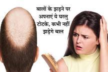 बाल झड़ने के कारण और उपाय, एक हफ्ते में दिखेगा असर