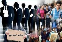 भारतीय शिक्षा नीति: विकराल होती बेरोजगारी, विफल होते रोजगार के वादे