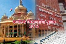 कर्नाटक में अग्नि परीक्षा: सिद्धारमैया और येदियुरप्पा समेत इन आठ पूर्व मुख्यमंत्रियों के बेटे उतरे हैं चुनावी समर में