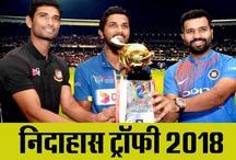 निदाहास ट्रॉफी: बांग्लादेश को 17 रन से हराकर फाइनल में पहुंची टीम इंडिया