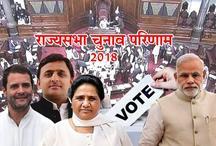 राज्यसभा चुनाव परिणामः यूपी में भाजपा के 9वें उम्मीदवार अनिल अग्रवाल भी जीते, सपा-बसपा को बड़ा झटका