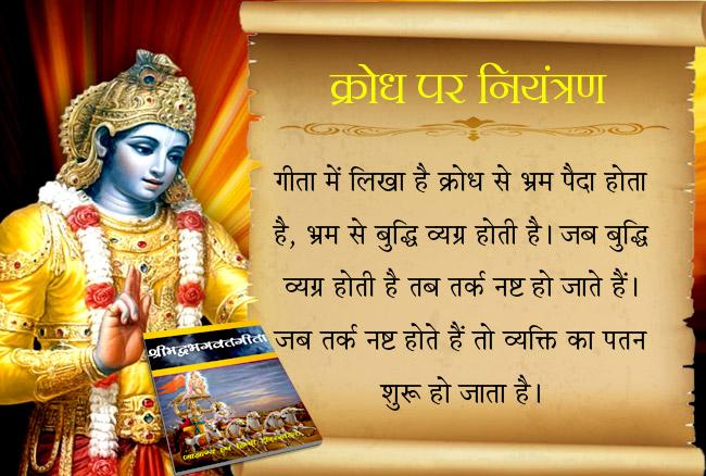 गीता उपदेश: भगवान श्रीकृष्णा ने अर्जुन को दिए थे ये उपदेश, बताई थी कलयुग में जीने की सही राह