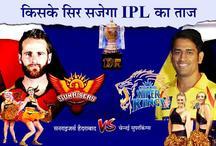 IPL 2018 FINAL Live Score: हैदराबाद को लगा पहला झटका, गोस्वामी 5 रन बनाकर आउट, एक क्लिक में जानें स्कोर