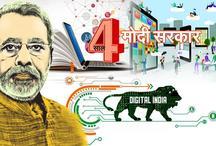 पीएम मोदी ने चार साल में भारत को बनाया डिजिटल इंडिया, जानें कौन से एेप और वेबसाइट की लॉन्च