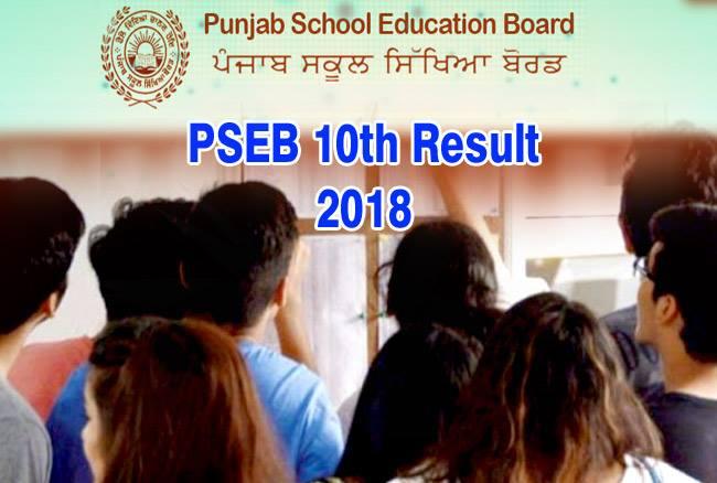 PSEB 10th Result 2018: 10वीं क्लास का रिजल्ट कल होगा घोषित, टॉपर की लिस्ट जारी, ऐसे करें चेक