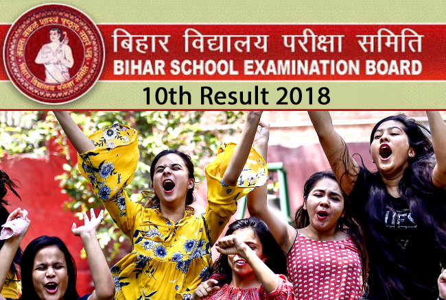 Bihar Board 10th Result 2018: कुछ ही देर में जारी होगा रिजल्ट, ऐसे करें चेक