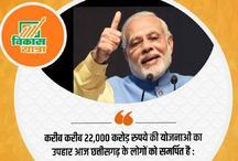 #PMInCGVikasYatra पीएम मोदी ने सीएम रमन सिंह के साथ छत्तीसगढ़ को दिया 22 हजार करोड़ रुपये की योजनाओं का उपहार