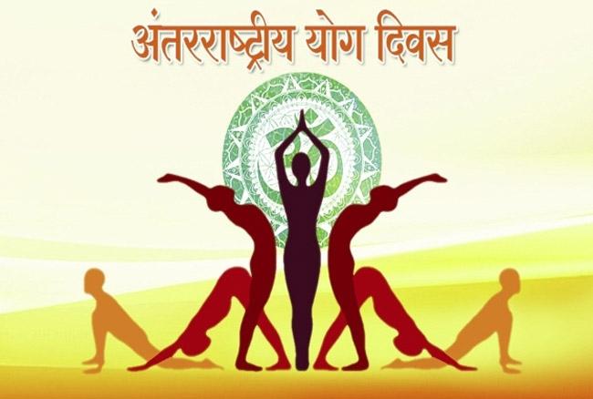 योग दिवस: विश्व कल्याण का यज्ञ योग, छिपा है निरोग जीवन का सार