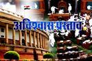 Monsoon Session 2018: अविश्वास प्रस्ताव के नियम और विपक्ष की एकजुटता के मायने