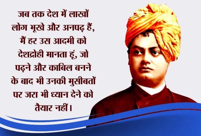 स्वामी विवेकानंद के 10 अनमोल वचन बदल देंगे आपकी जिंदगी, यकीन नहीं तो आजमा कर देख लें