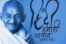 Hindi Diwas 2018: 100 साल बाद भी अधूरा है महात्मा गांधी का ये सपना