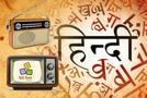 कैसे होगा हिंदी दिवस सार्थक, क्यों शांत हैं हिंदी के कमेंटेटर