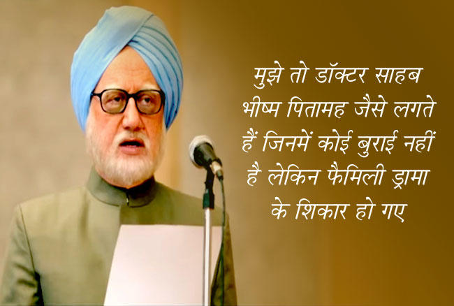 फिल्म The Accidental Prime Minister dialogue 1