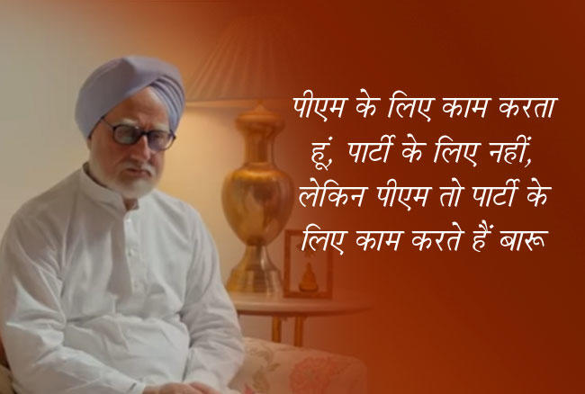 फिल्म The Accidental Prime Minister dialogue 4