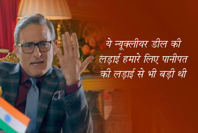 फिल्म The Accidental Prime Minister dialogue 6