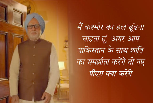 फिल्म The Accidental Prime Minister dialogue 7