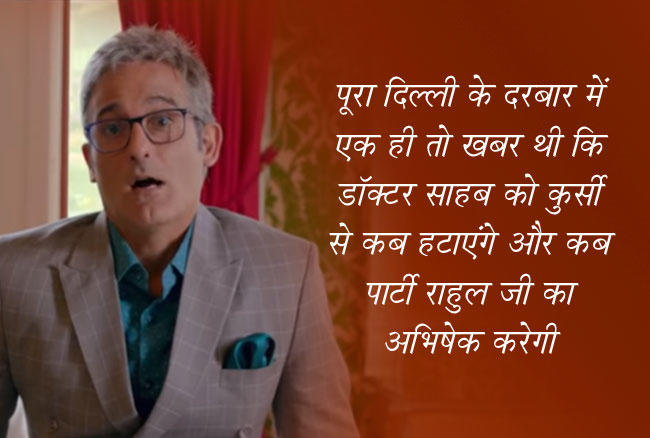 फिल्म The Accidental Prime Minister dialogue 8