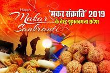 Makar Sankranti 2019 Wishes : मकर संक्रांति पर दोस्तों और रिश्तेदारों को भेजें ये शुभकामना संदेश