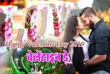 Happy Valentine Day 2019 : वेैलेंटाइन डे से पहले बिगड़े रिश्तों को इन 5 तरीकों से बनाएं मधुर