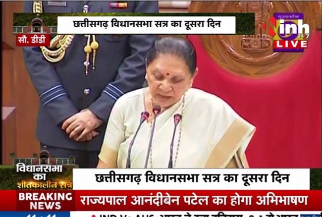 राज्यपाल के भाषण के बाद CM बघेल ने पेश किया पहला अनुपूरक बजट, कार्यवाही कल तक के लिए स्थगित