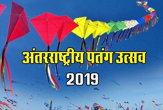 Makar Sankranti 2019: 14 जनवरी से पहले अंतरराष्ट्रीय पतंग महोत्सव के रंग में रंगा Gujarat का आसमान