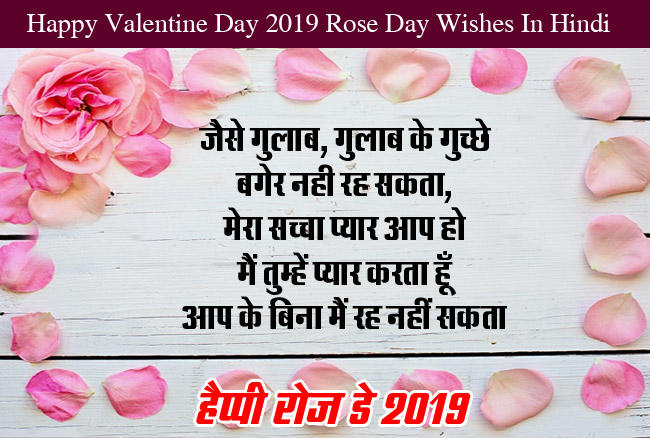Happy Rose Day Images wishes HD Photo 1