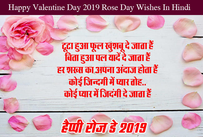 Happy Rose Day Images wishes HD Photo 2