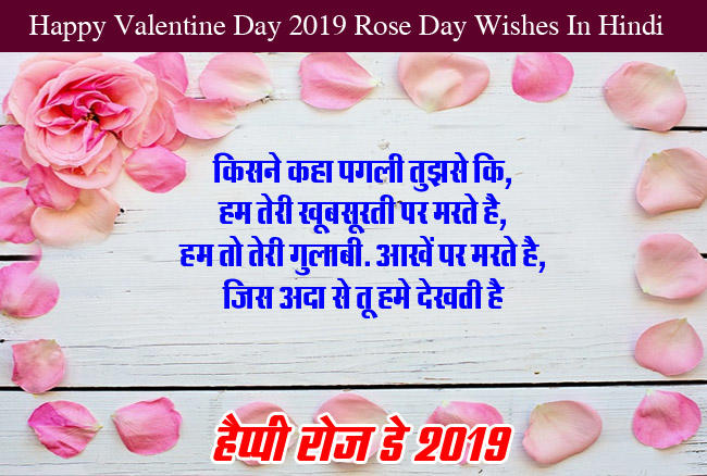 Happy Rose Day Images wishes HD Photo 3