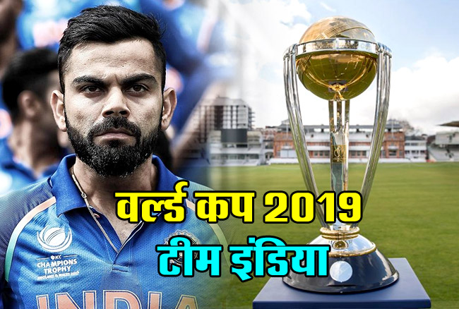 Image result for 2019 world cup india team player list