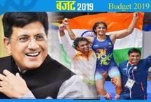 Budget 2019 Sports: बजट में खिलाड़ियों की बल्ले-बल्ले, अब खिलाड़ियों पर होगी पैसों की बरसात