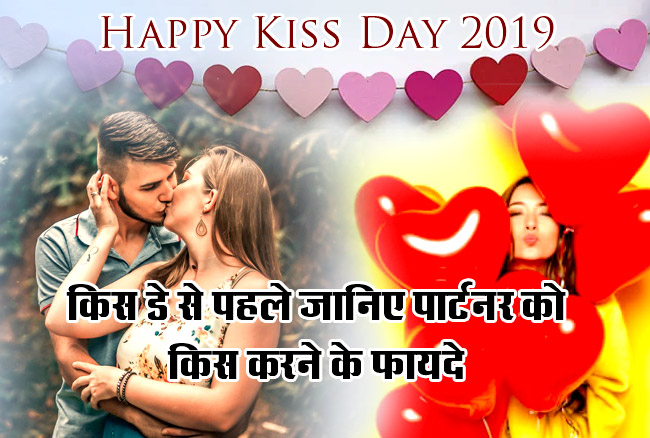 KISS DAY 2019 :