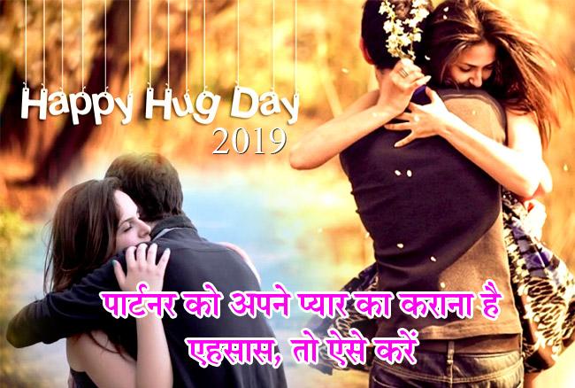 International Hugging Day : ये हैं HUG करने के पांच तरीके, होगा प्यार का एहसास