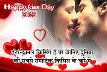International kiss Day : ये है दुनिया की सबसे रोमांटिक Kiss