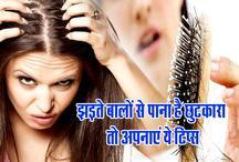 Hair Fall Treatment : ये है झड़ते बालों का रामबाण इलाज