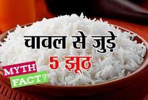ये हैं चावल से जुड़े 5 झूठ, जिन्हें अक्सर सच मानते हैं सभी