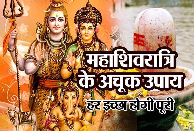 Maha Shivaratri 2019 Tithi: महाशिवरात्रि के उपाय