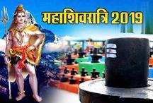 Maha Shivratri Quotes: महाशिवरात्रि पर भोले के भक्तों को इन कोट्स से दें शिवरात्री की शुभकामनाएं