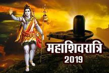 Maha Shivratri 2019 : महाशिवरात्रि 2019