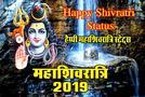 Happy Shivratri Status: आप भी Whatsapp पर ये खास शिवरात्रि स्टेट्स लगाकर दे सकते हैं शुभकामनाएं