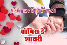 Promise Day Shayari: प्रॉमिस डे पर गर्लफ्रेंड को जरूर भेजें ये शायरी