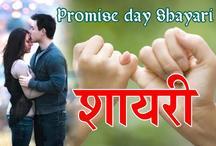 Promise Day Shayari: प्रॉमिस डे पर शायराना अंदाज में गर्लफ्रेंड से करें प्रॉमिस